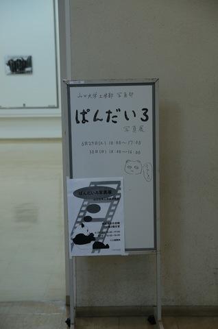 20130630-01.JPG