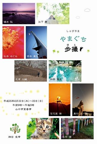 syabiyama-dm.jpg
